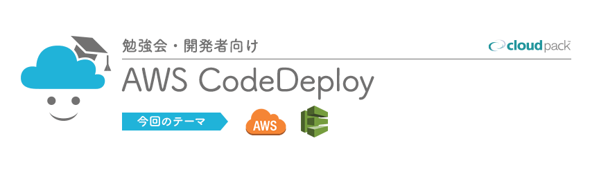 58202 normal 1488196505 codedeploy