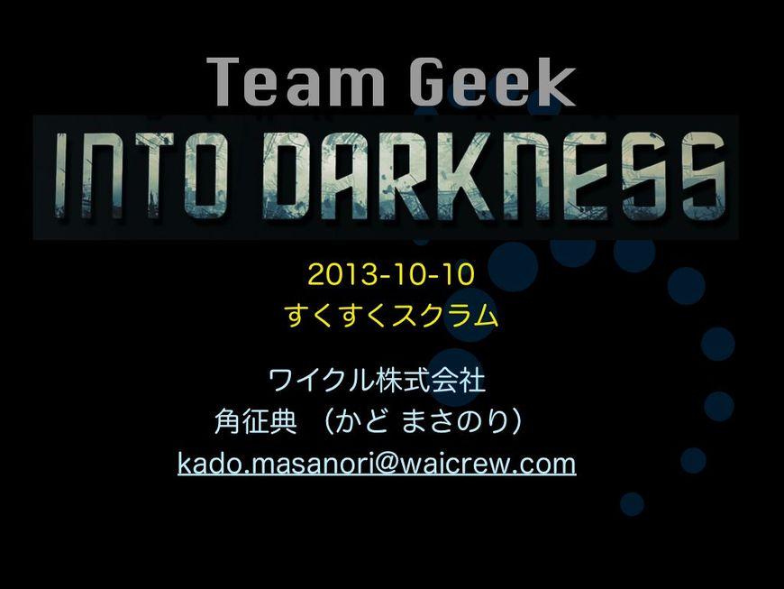 5847 normal 1380516812 team geek into darkness