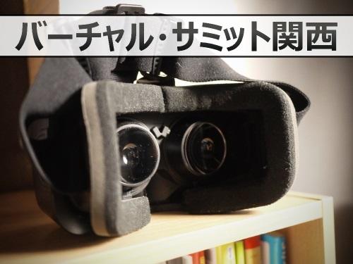 VRイベント,VRサミット,イメージ