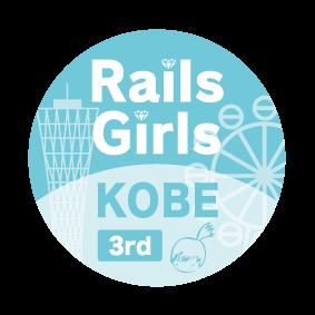 62511 normal 1502162358 railsgirls kobe3
