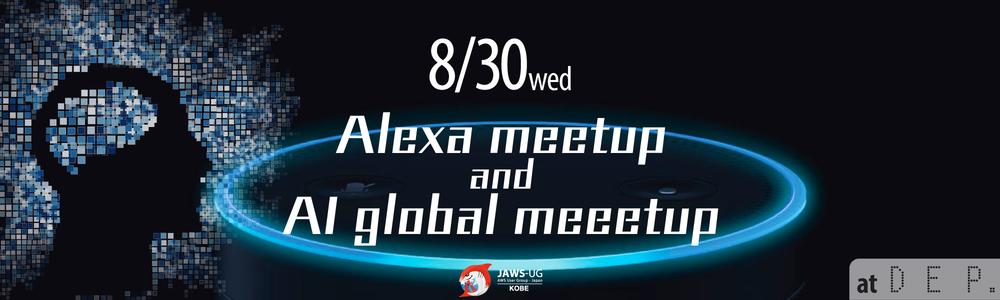 62902 normal 1501645640 jaws ug kobe alexa and ai global meetup