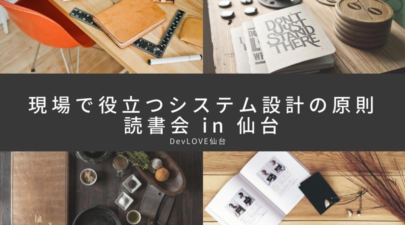 「現場で役立つシステム設計の原則」読書会in仙台 第一回
