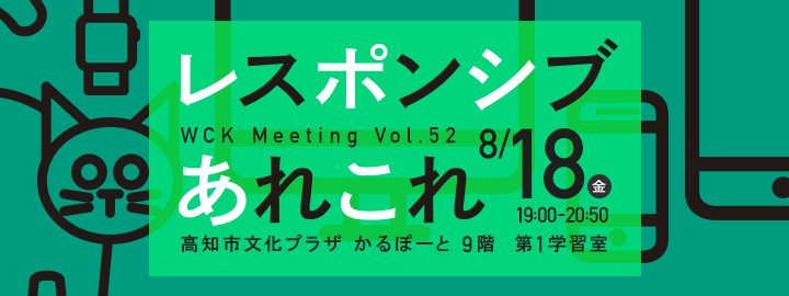 63228 normal 1500604698 wcksite meetingvol52