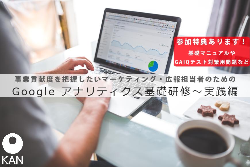 【10/25(水)】事業貢献度を把握したいマーケティング・広報担当者のためのGoogle アナリティクス基礎研修~実践編