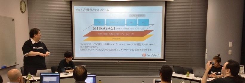 シラサギハンズオン in 仙台 powered by さくらのクラウド