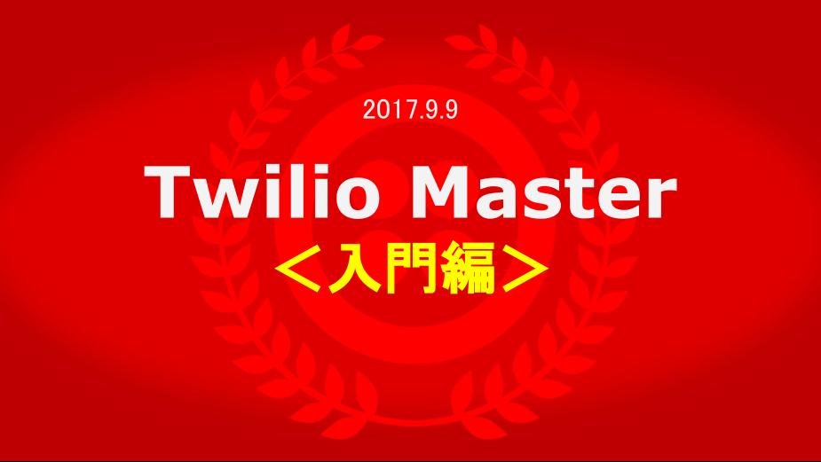 63778 normal 1502176614 twilio master %e5%85%a5%e9%96%80%e7%b7%a8