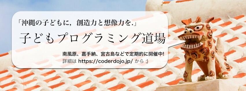 64934 normal 1505010747 coderdojookinawa