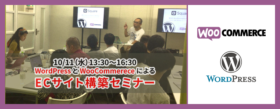 65664 normal 1506488021 woocommerceseminar