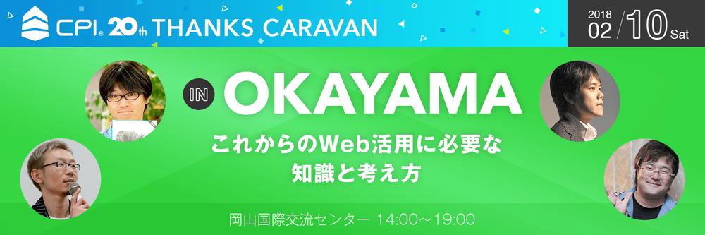 66144 normal 1513318937 doorkeeper okayama