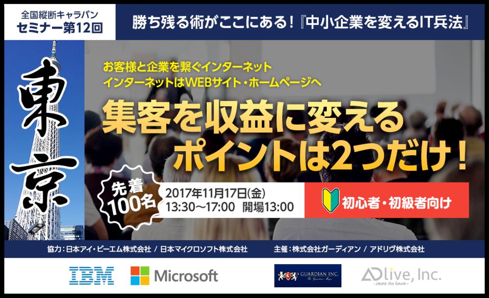 66679 normal 1510732183 semina mainimage tokyo