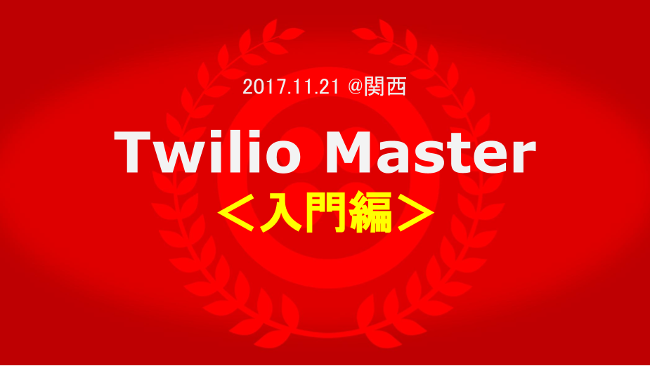 66681 normal 1508827526 twilio master %e5%85%a5%e9%96%80%e7%b7%a8