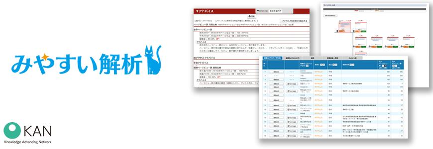 【無料 12/14(木)】アクセス解析に時間を割けない担当者必見!Web解析ツール「みやすい解析」 使い方&機能説明会