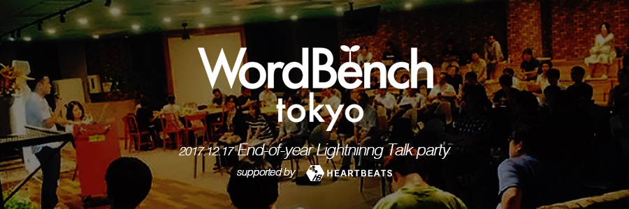 67915 normal 1511427128 2017 12 wordbench