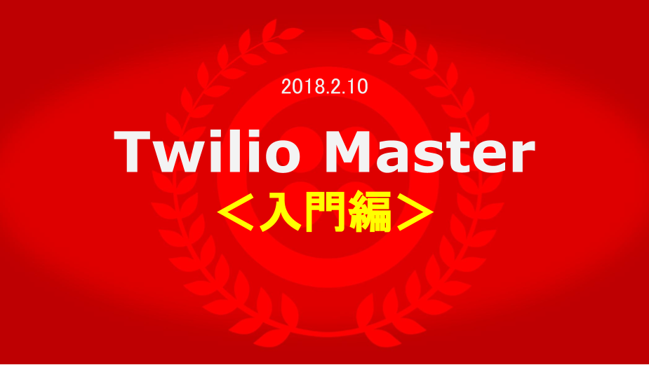 68625 normal 1513296813 twilio master %e5%85%a5%e9%96%80%e7%b7%a8 %282%29