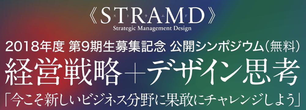 69381 normal 1515463376 201801 stramd event logo
