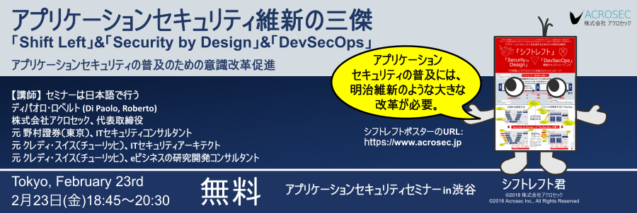 70466 normal 1517632262 shift left security by design devsecops application security seminar acrosec wide v1.2