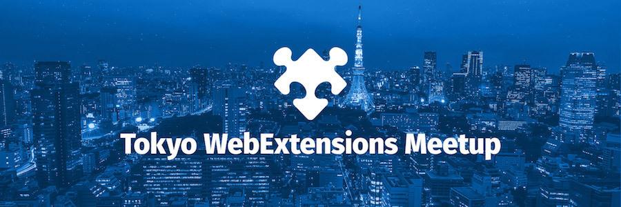 70729 normal 1518498426 tokyo webextensions meetup