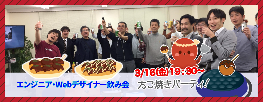 71542 normal 1519787020 it takoyaki event