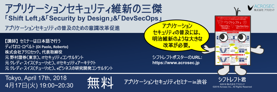 71701 normal 1520221065 shift left security by design devsecops application security seminar acrosec wide v1.3