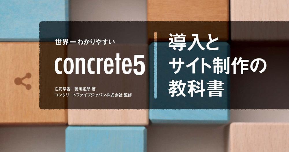 72720 normal 1522849176 cover concrete5 0308 ogp