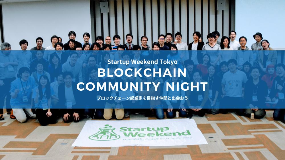 Startup Weekend Tokyo Blockchain コミュニティナイト