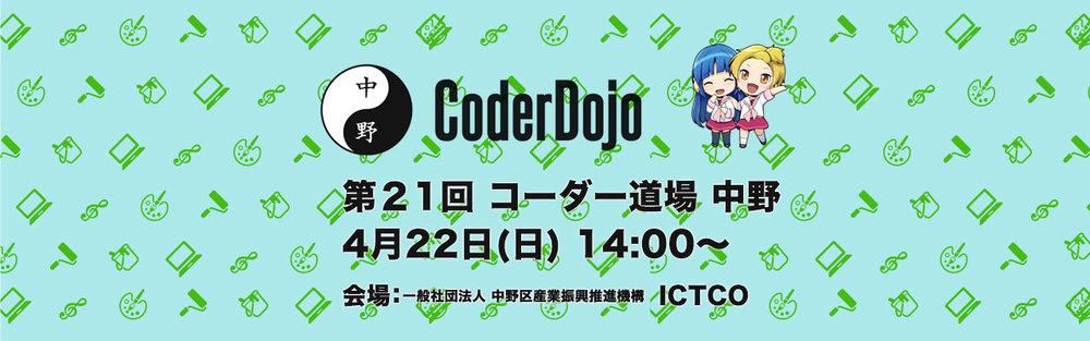 73319 normal 1523850822 nakano banner 180414