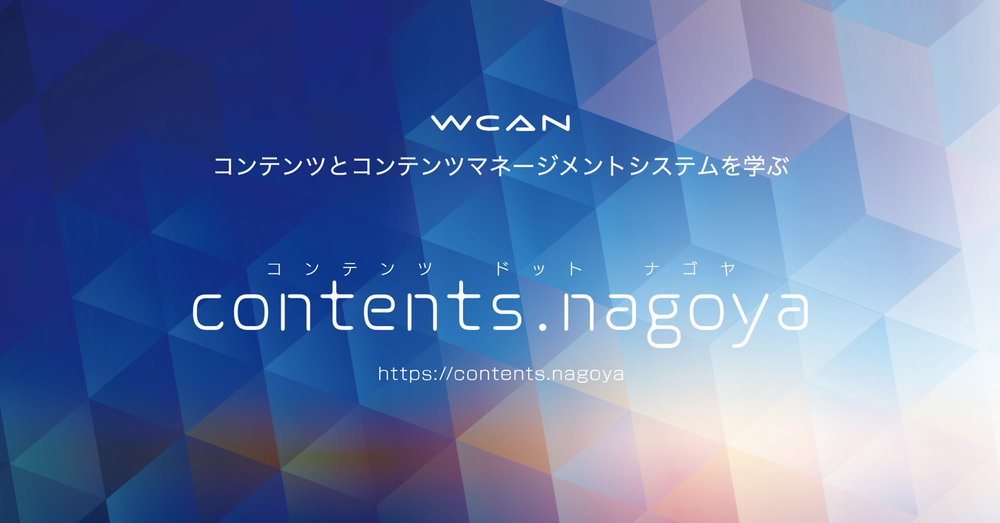 76866 normal 1530279070 contents.nagoya