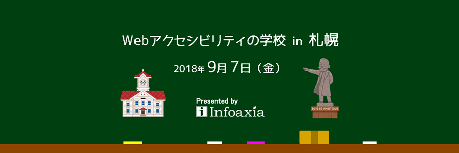 開催延期 webアクセシビリティの学校 in 札幌 2018 9 7 web