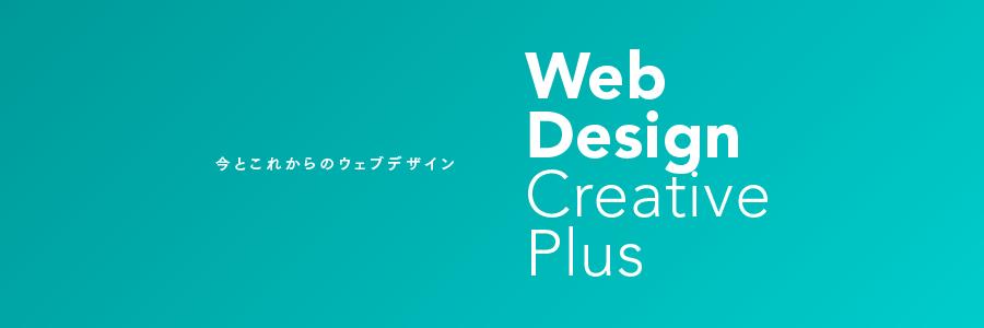 web design creative plus 今とこれからのウェブデザイン web
