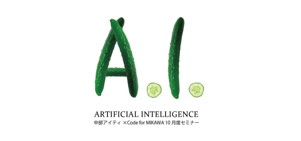 79872 normal 1536742197 aichan logo 20180912