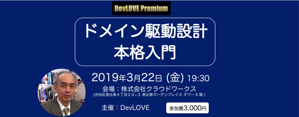 [DevLOVE Premium第3回]ドメイン駆動設計 本格入門
