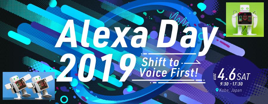 [親子ワークショップ] Alexaで動くロボットを作ろう in Alexa Day 2019