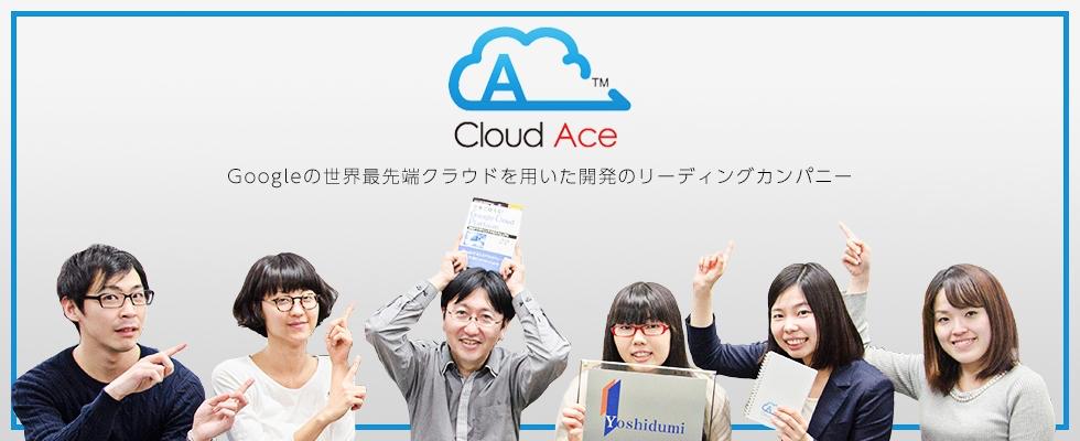 AWS・Azureとの違いを知りたい方へ。Google Cloud Platform セミナー(東京)