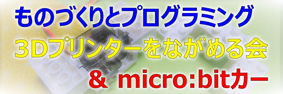 【2019春休み】3Dプリンターをながめる会 & micro:bitカー ★ ものづくりとプログラミング