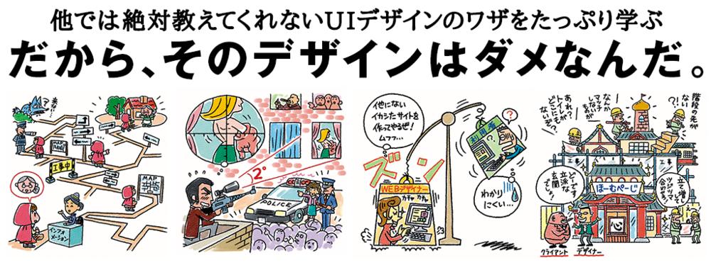 単体02【大阪4月開催】UIデザインの常識を改める「認知学から学ぶUIの基本」