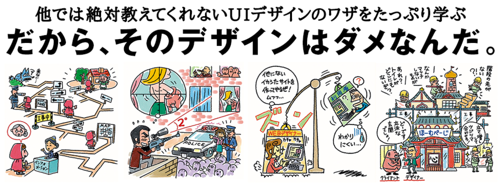 大阪一括 4月開催|他では絶対教えてくれないUIデザインのワザをたっぷり学ぶ《基礎・応用編》