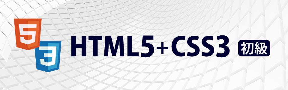【全3回】HTML5・CSS3《初級》講座