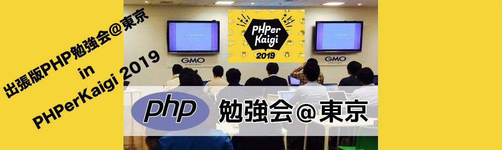出張版PHP勉強会@東京 in PHPerKaigi 2019