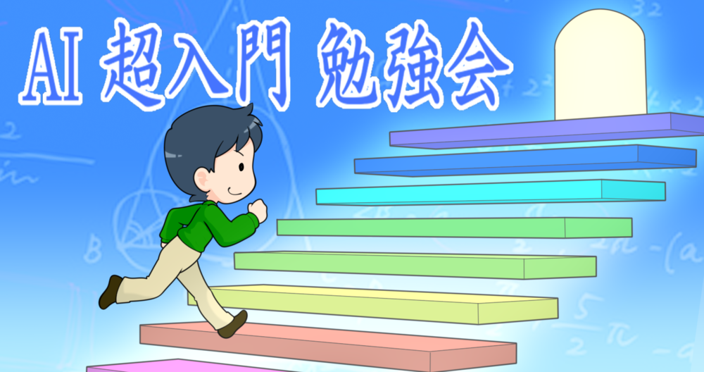 超AI入門講座[福岡開催2019]2日間コース