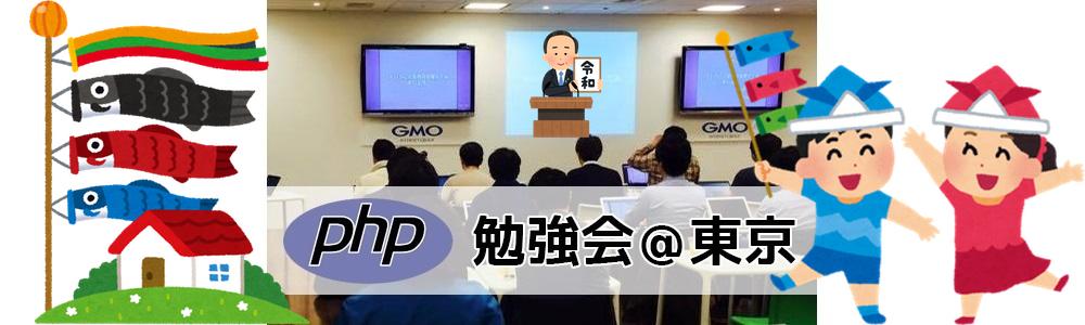 第137回 PHP勉強会@東京