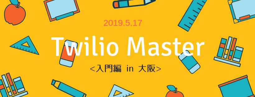Twilio Master <入門編>(ハンズオン)大阪開催