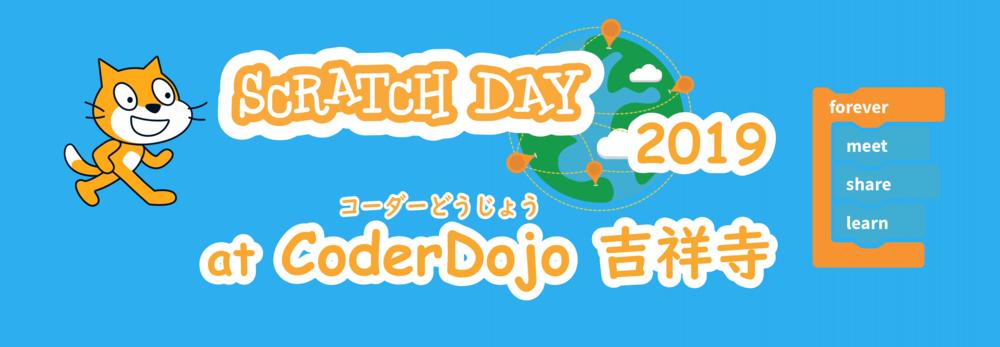子どものためのプログラミング道場#20 Scratch day at CoderDojo 吉祥寺