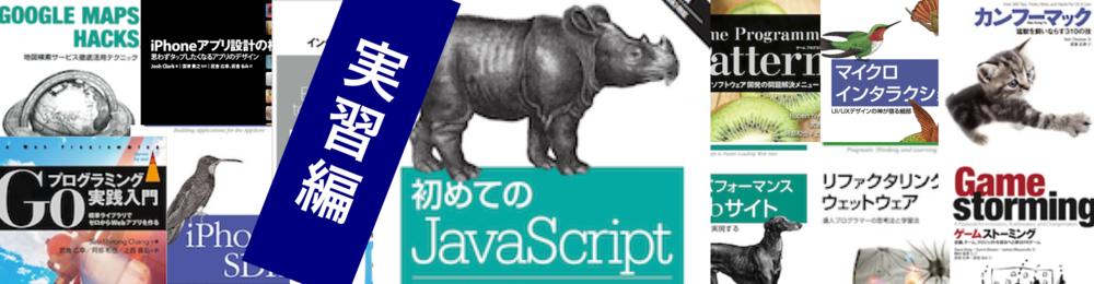 実習編 JavaScriptで学ぶ プログラミング入門丸一日コース 5月12日(日)@Doorkeeper