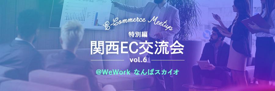 関西EC交流会vol.6 特別編 @WeWorkなんばスカイオ