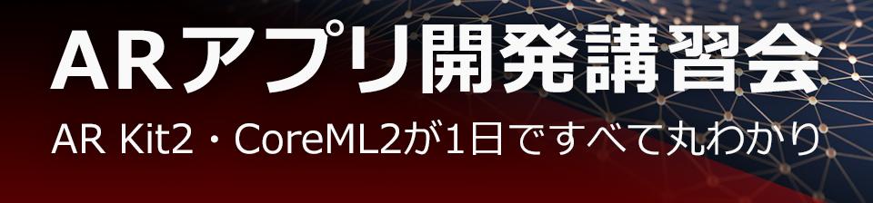 ARアプリ開発講習会(AR Kit2・CoreML2が1日ですべて丸わかり)
