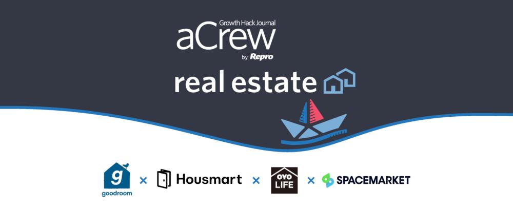 aCrew Vol.3 for Real Estate ~OYO、スペースマーケット、カウル、グッドルーム登壇! 注目スタートアップが不動産業界のディスラプトを語る~