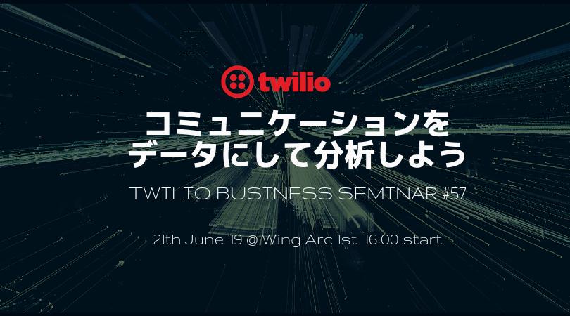 Twilioビジネスセミナー Vol.57 コミュニケーションをデータにして分析しよう