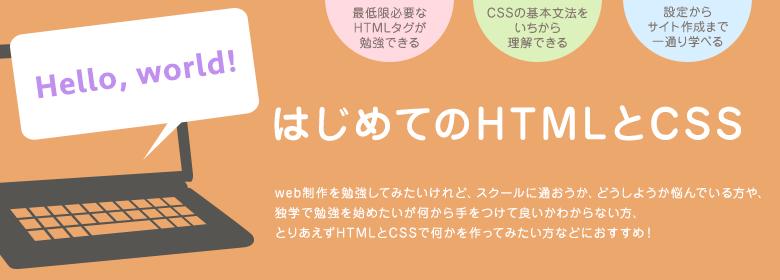 はじめてのHTMLとCSS |最大6名の少人数制!