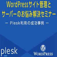 【札幌開催】WordPressサイト管理とサーバーのお悩み解決セミナー ~Plesk利用の成功事例~