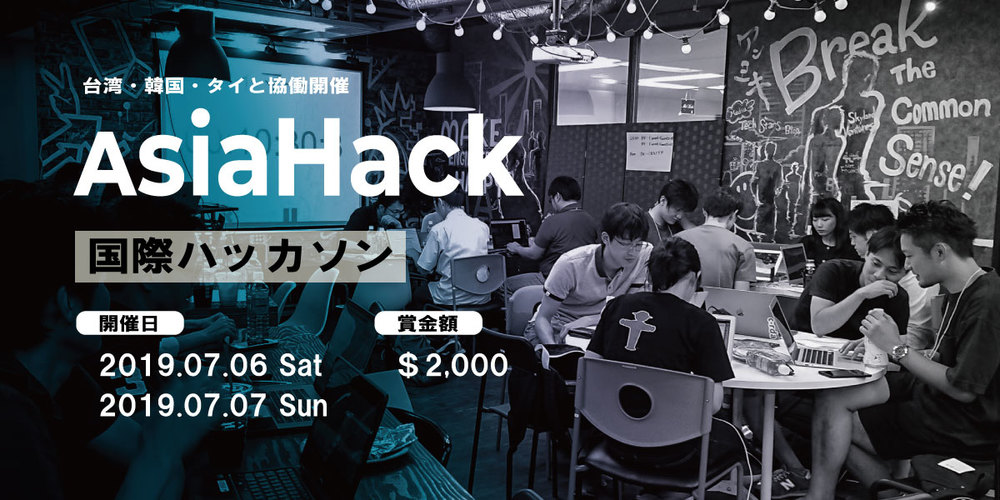 ハッカソン by Asia Open Data Hackathon
